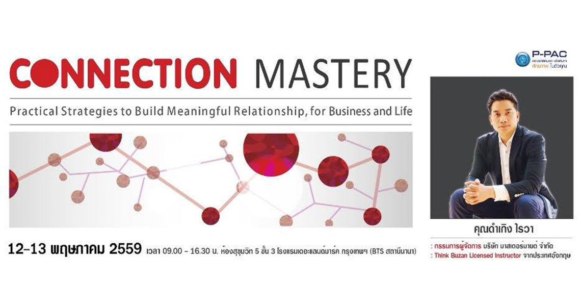 03Connection-Mastery